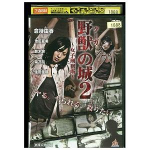 野獣の城2 女子刑務所 倉持由香 DVD レンタル版 レンタル落ち 中古 リユース|gift-goods