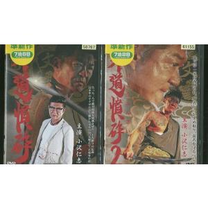 外道憤砕 2巻セット 小沢仁志 大沢樹生 DVD レンタル版 レンタル落ち 中古 リユース|gift-goods