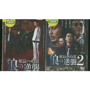 組長への道 2巻セット 真喜志一星 小沢仁志 DVD レンタル版 レンタル落ち 中古 リユース|gift-goods