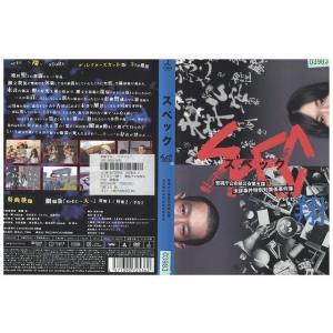 スペック SPEC 翔 戸田恵梨香 加瀬亮 DVD レンタル版 レンタル落ち 中古 リユース gift-goods