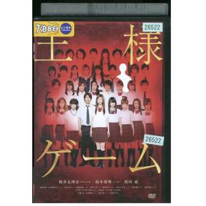 王様ゲーム 熊井友理奈 鈴木愛理 DVD レンタル版 レンタル落ち 中古 リユース gift-goods