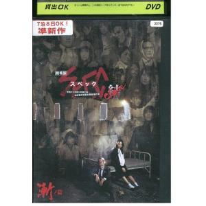 劇場版 SPEC 結 漸ノ篇 戸田恵梨香 加瀬亮 DVD レンタル版 レンタル落ち 中古 リユース gift-goods