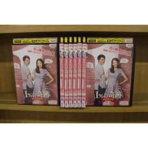1%の奇跡 運命を変える恋 全8巻 DVD レンタル版 レンタル落ち 中古 リユース 全巻 全巻セット|gift-goods