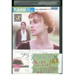 プライドと偏見 キーラ・ナイトレイ DVD レンタル版 レン...