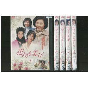 花より美しく 5巻セット(未完) DVD レンタル版 レンタル落ち 中古 リユース|gift-goods