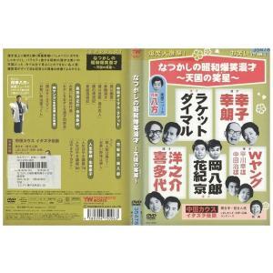 なつかしの昭和爆笑漫才〜天国 DVD レンタル版 レンタル落ち 中古 リユース gift-goods