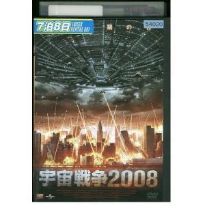 DVD 宇宙戦争2008 レンタル落ち EEE02124 gift-goods