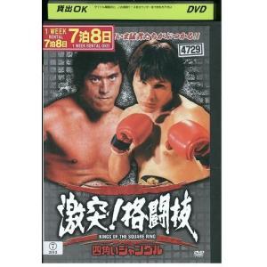 四角いジャングル 激突!格闘技 DVD レンタル版 レンタル落ち 中古 リユース|gift-goods