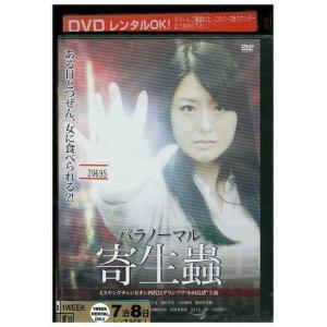 パラノーマル寄生蟲 小田島渚 DVD レンタル版 レンタル落ち 中古 リユース gift-goods