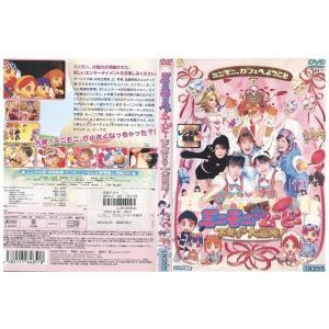 ミニモニ。THEムービーお菓子な大冒険! DVD レンタル版 レンタル落ち 中古 リユース