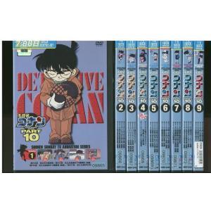 名探偵コナン Part10 全9巻 DVD レンタル版 レンタル落ち 中古 リユース 全巻 全巻セット|gift-goods
