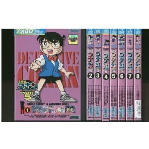 名探偵コナン Part5 全8巻 DVD レンタル版 レンタル落ち 中古 リユース 全巻 全巻セット|gift-goods