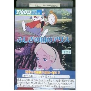 ふしぎの国のアリス DVD レンタル版 レンタル落ち 中古 リユース|gift-goods
