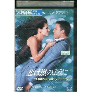 恋は嵐のように DVD レンタル版 レンタル落ち 中古 リユース gift-goods