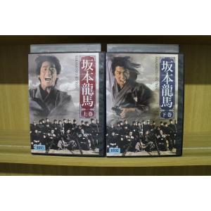 坂本龍馬 真田広之 全2巻 DVD レンタル版 レンタル落ち 中古 リユース 全巻 全巻セット