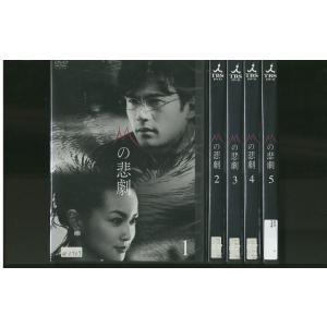 Mの悲劇 稲垣吾郎 全5巻 DVD レンタル版 レンタル落ち...