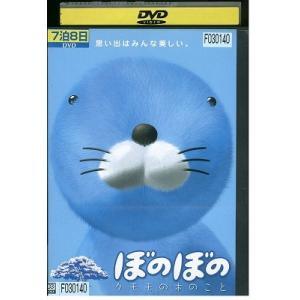 ぼのぼのクモモの木のこと DVD レンタル版 レンタル落ち 中古 リユース|gift-goods