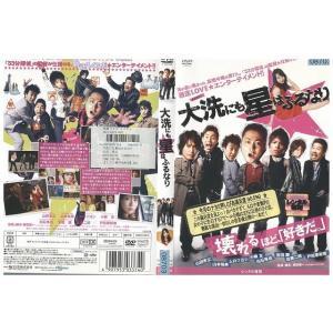 大洗にも星はふるなり 山田孝之 DVD レンタル版 レンタル落ち 中古 リユース