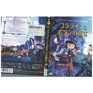 コララインとボタンの魔女 DVD レンタル版 レンタル落ち 中古 リユース gift-goods