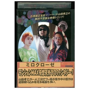 ミロクローゼ 山田孝之 DVD レンタル版 レンタル落ち 中古 リユース