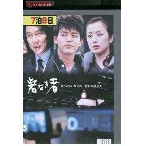 砦なき者 役所広司 妻夫木聡 DVD レンタル版 レンタル落...