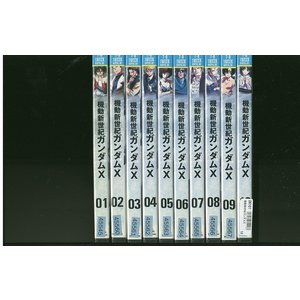 機動新世紀ガンダムX 全10巻 DVD レンタル版 レンタル落ち 中古 リユース 全巻 全巻セット|gift-goods