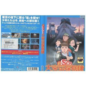 新SOS大東京探検隊 DVD レンタル版 レンタル落ち 中古 リユース|gift-goods