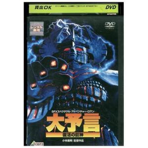 大予言 復活の巨神 DVD レンタル版 レンタル落ち 中古 リユース|gift-goods