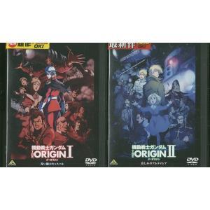 機動戦士ガンダム THE ORIGIN 2巻セット(未完) DVD レンタル版 レンタル落ち 中古 リユース|gift-goods