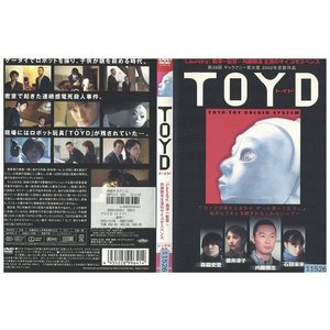 TOYD トイド 内藤剛志 石田未来 DVD レンタル版 レンタル落ち 中古 リユース gift-goods