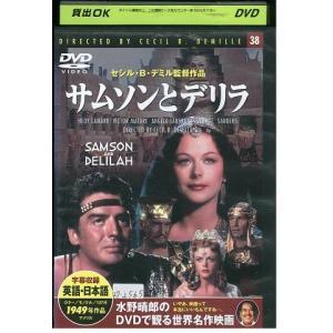 サムソンとデリラ DVD レンタル版 レンタル落ち 中古 リユース gift-goods