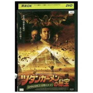 ツタンカーメンの秘宝 2 DVD レンタル版 レンタル落ち 中古 リユース gift-goods