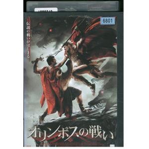 オリンポスの戦い DVD レンタル版 レンタル落ち 中古 リユース gift-goods