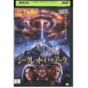 シークレット・オブ・ザ・アーク DVD レンタル版 レンタル落ち 中古 リユース gift-goods