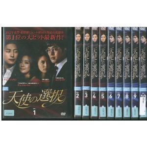 天使の選択 10巻セット(未完) DVD レンタル版 レンタル落ち 中古 リユース|gift-goods