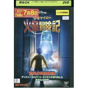 少年マイロの火星冒険記 DVD レンタル版 レンタル落ち 中古 リユース|gift-goods