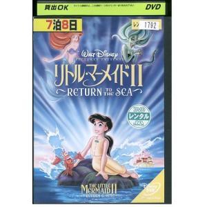 リトル・マーメイド2 ディズニー DVD レンタル版 レンタル落ち 中古 リユース|gift-goods