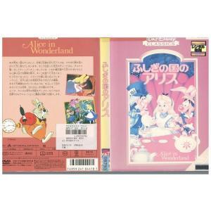 ふしぎの国のアリス ディズニー CLASSICS DVD レンタル版 レンタル落ち 中古 リユース|gift-goods