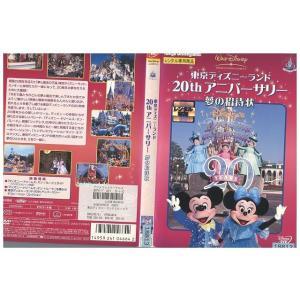 東京ディズニーランド 20thアニバーサリー 夢の招待状 DVD レンタル版 レンタル落ち 中古 リユース|gift-goods