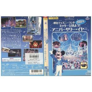 東京ディズニーランド 20周年 ミッキーと見よう! DVD レンタル版 レンタル落ち 中古 リユース|gift-goods