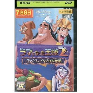 ラマになった王様2 ディズニー DVD レンタル版 レンタル落ち 中古 リユース|gift-goods