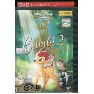 バンビ2 森のプリンス ディズニー DVD レンタル版 レンタル落ち 中古 リユース|gift-goods