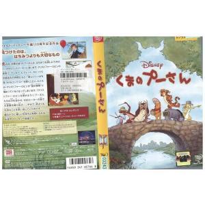 くまのプーさん ディズニー DVD レンタル版 レンタル落ち 中古 リユース|gift-goods