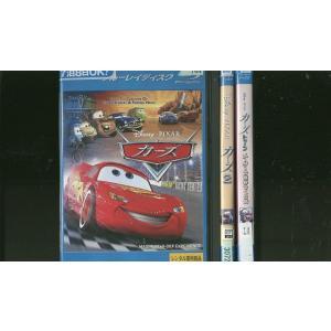 カーズ 3巻セット ブルーレイ Bru-ray BD レンタル版 レンタル落ち 中古 リユース|gift-goods
