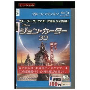 ジョン・カーター 3D ブルーレイ Bru-ray BD レンタル版 レンタル落ち 中古 リユース|gift-goods