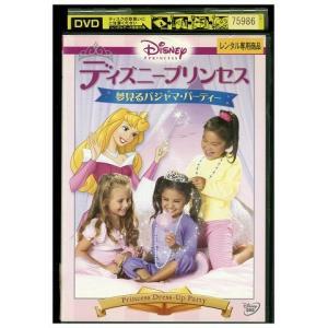 ディズニープリンセス 夢見るパジャマ・パーティー DVD レンタル版 レンタル落ち 中古 リユース|gift-goods