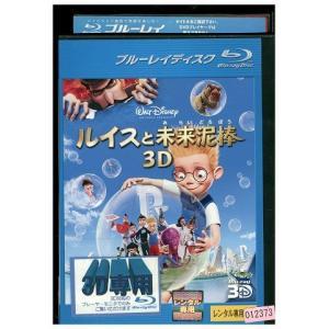 ルイスと未来泥棒 3D ブルーレイ Bru-ray BD レンタル版 レンタル落ち 中古 リユース|gift-goods