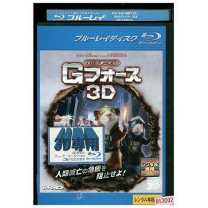 スパイアニマルGフォース 3D ディズニー ブルーレイ Bru-ray BD レンタル版 レンタル落ち 中古 リユース|gift-goods