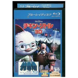 チキン・リトル 3D ディズニー ブルーレイ Bru-ray BD レンタル版 レンタル落ち 中古 リユース|gift-goods