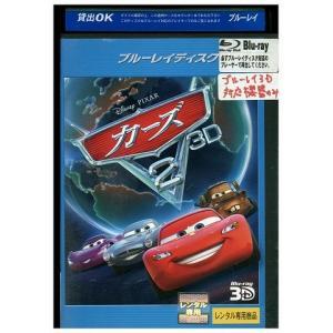 カーズ2 3D ディズニー ブルーレイ Bru-ray BD レンタル版 レンタル落ち 中古 リユース|gift-goods
